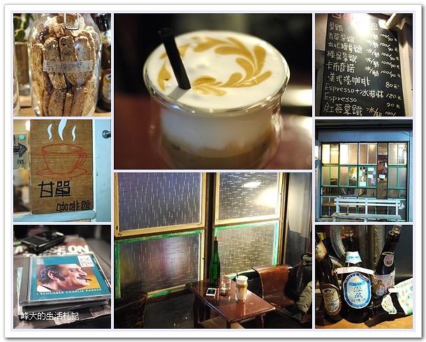 《台南‧中西區》甘單咖啡‧七娘媽開隆宮旁的隨興老屋咖啡@ 峰