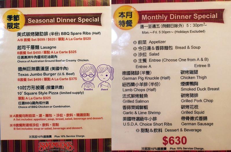 12 雙聖 menu