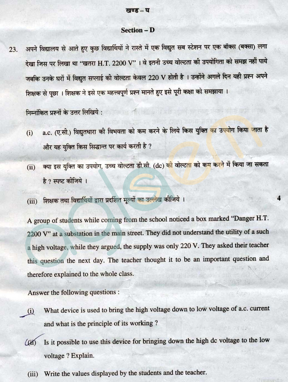 CBSE Question Paper for Class 12 – Physics – 2017, 2016