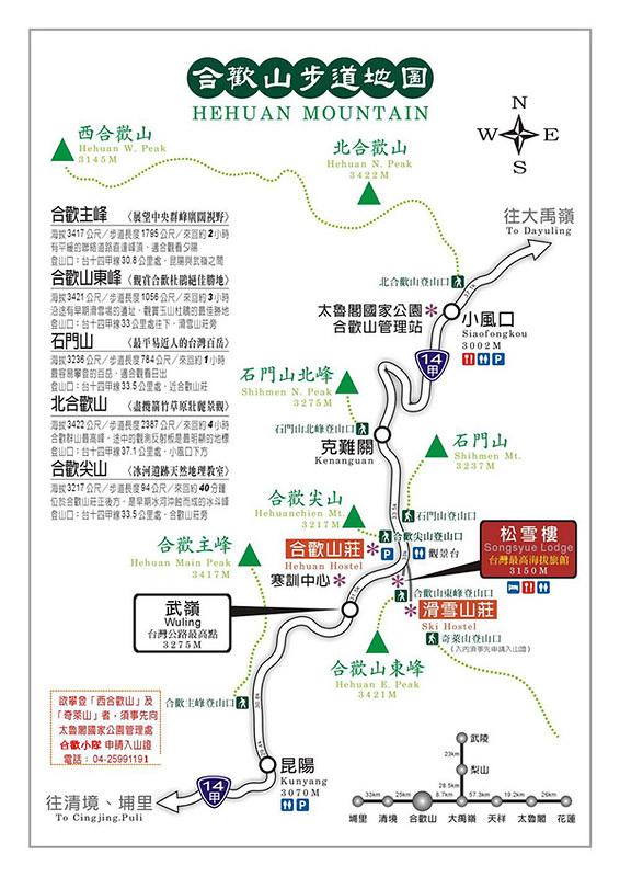 合歡山地圖