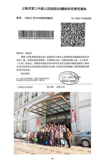 非法监禁崔福芳的的图片证据_页面_6