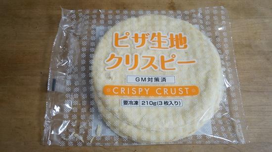 seikatsu-pizza1