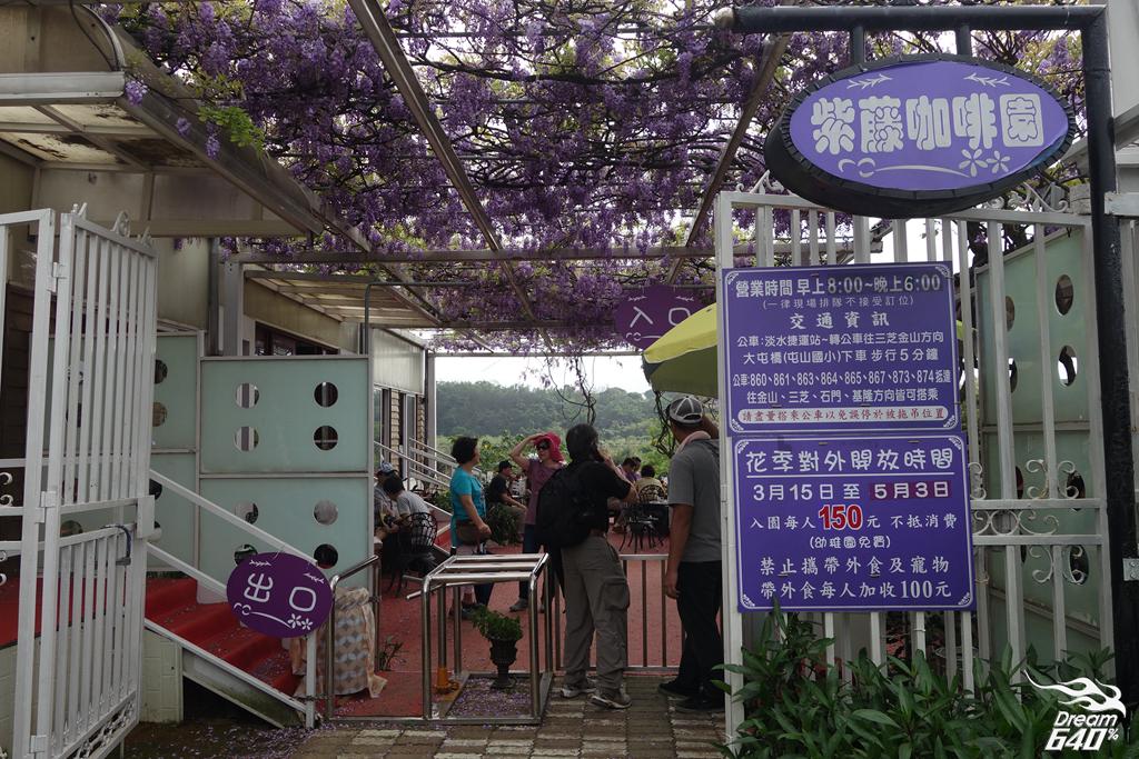 淡水紫藤咖啡園02