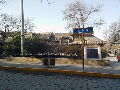 碑林博物馆