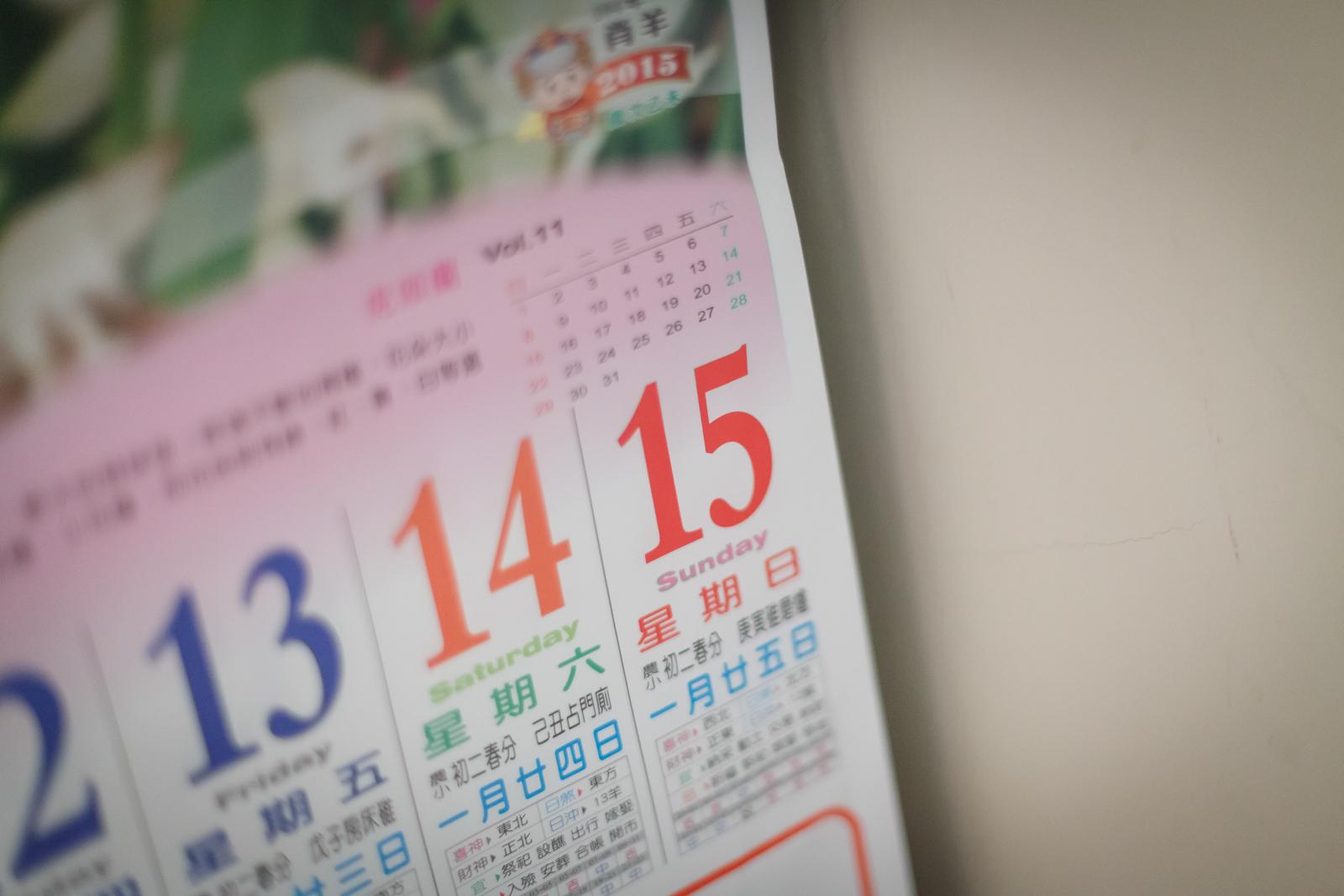 20150315 健維筱琪0066