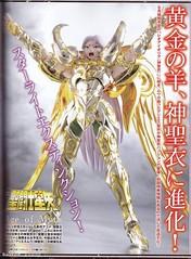[Comentários]Saint Cloth Myth EX - Soul of Gold Mu de Áries 17268261515_032e58e5e8_m
