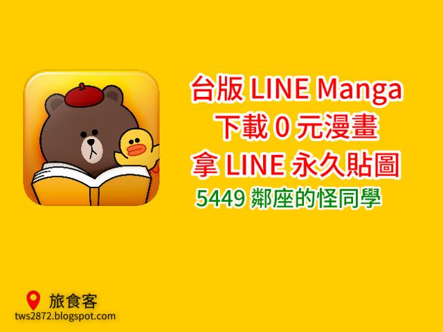 LINE 台版漫畫-5449