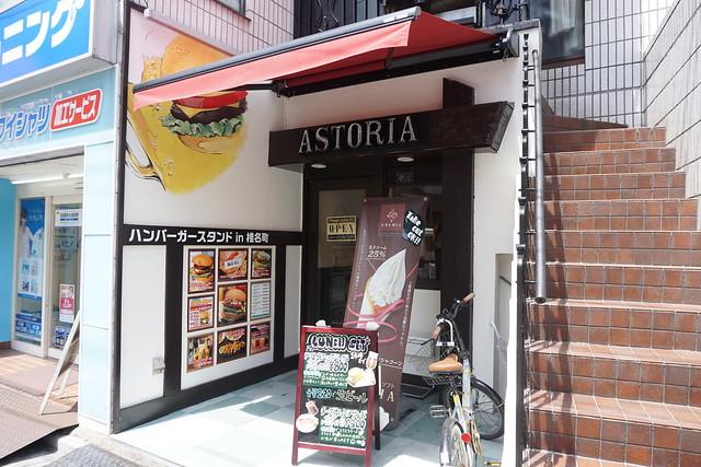 アストリアバーガー(椎名町)