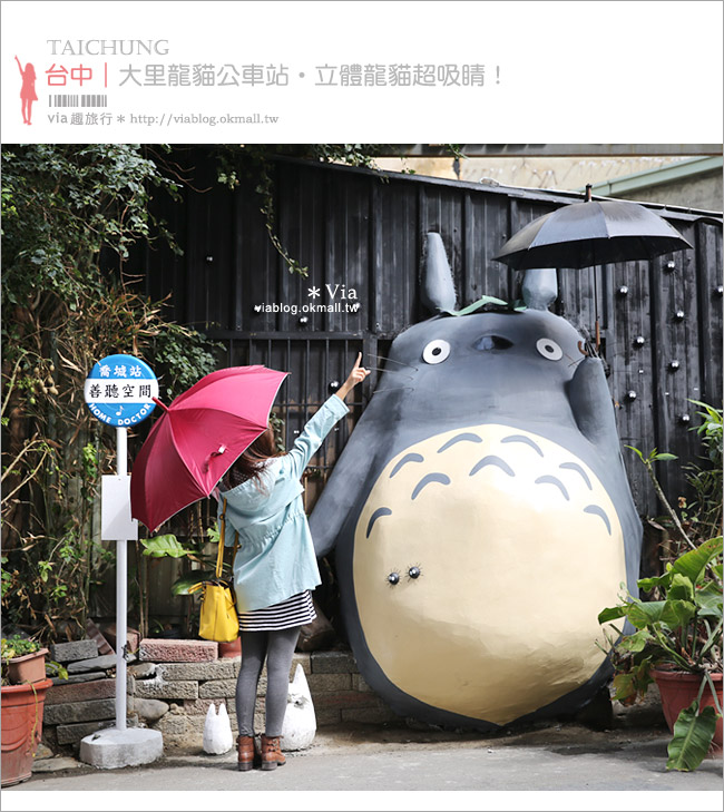 【大里龍貓】台中大里龍貓公車站《喬城站》~可愛的立體龍貓超吸睛!拍照去~