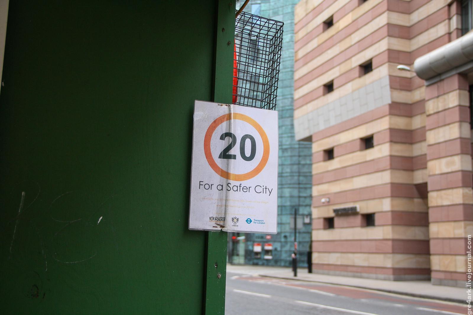 План достижения нулевой смертности на улицах Лондона