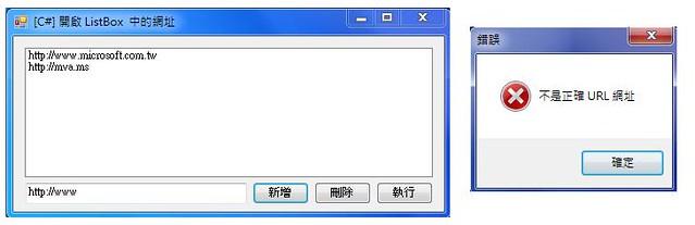 [C#] 執行 ListBox 內的網址-4