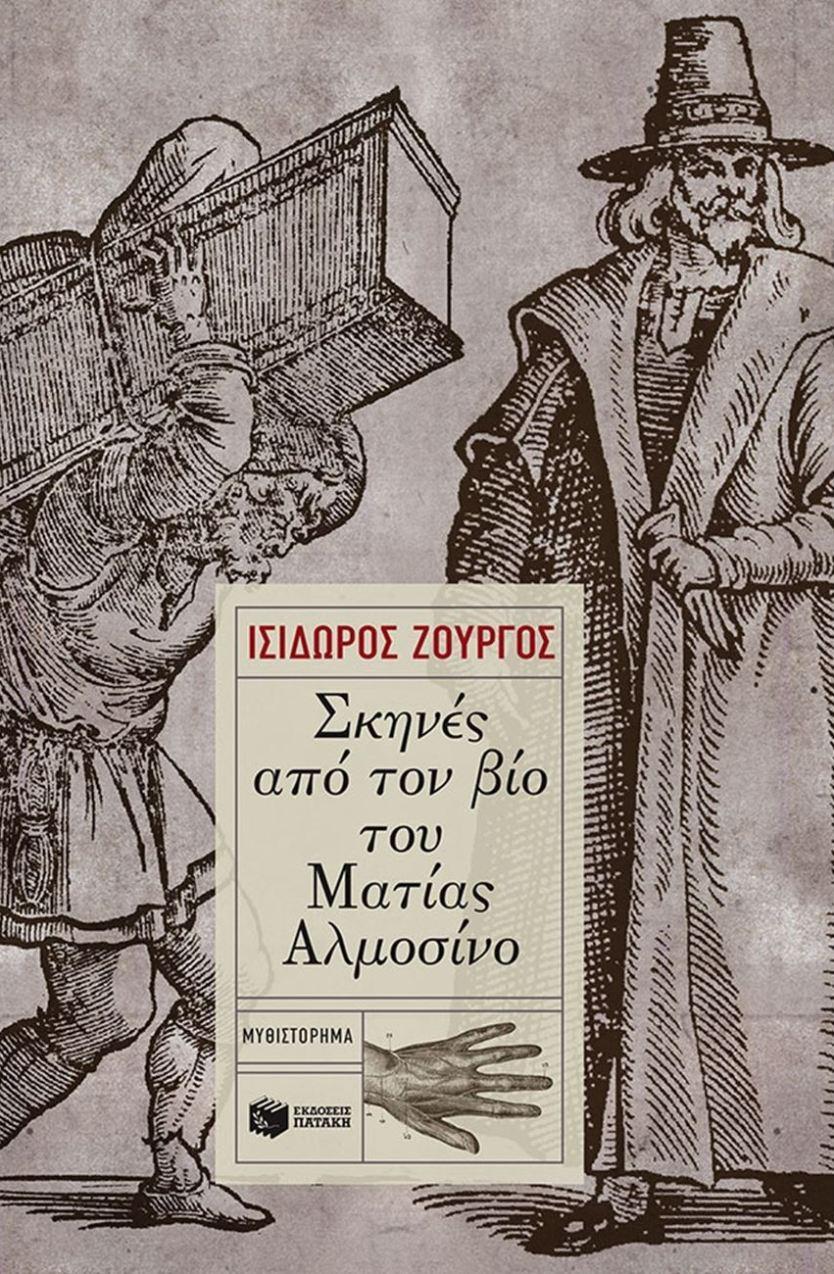 Σκηνές από τον βίο του Ματίας Αλμοσίνο, Ισίδωρος Ζουργός
