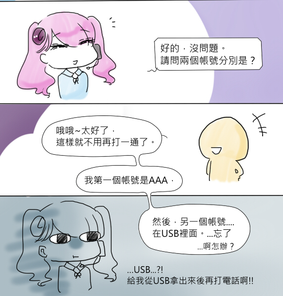 在USB-2