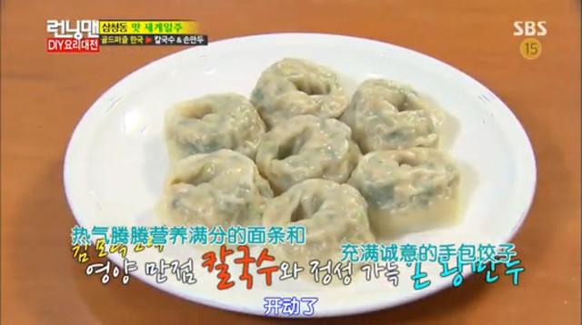RM206-9韓餐館 水餃