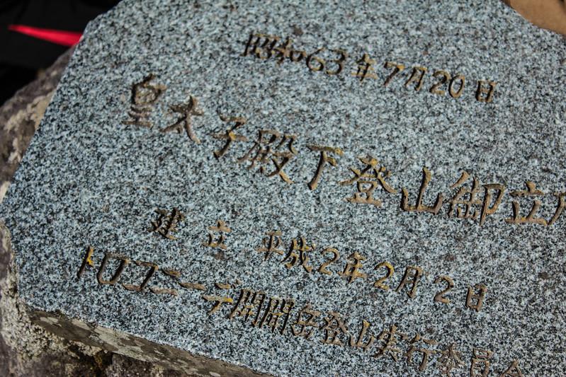 20140531-開聞岳-0400.jpg