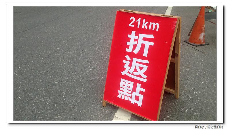南橫馬拉松 33
