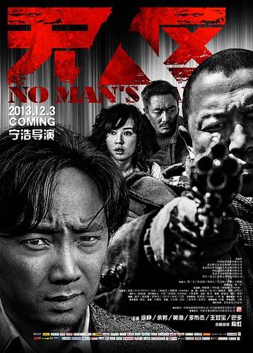 无人区 (2013)海报