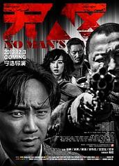 无人区 (2013)_一部半成品的中国特色西部片儿