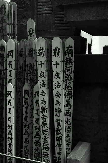 三ノ輪浄閑寺 - Jokan-ji temple, Minowa Tokyo, 17 Mar 2015. 022