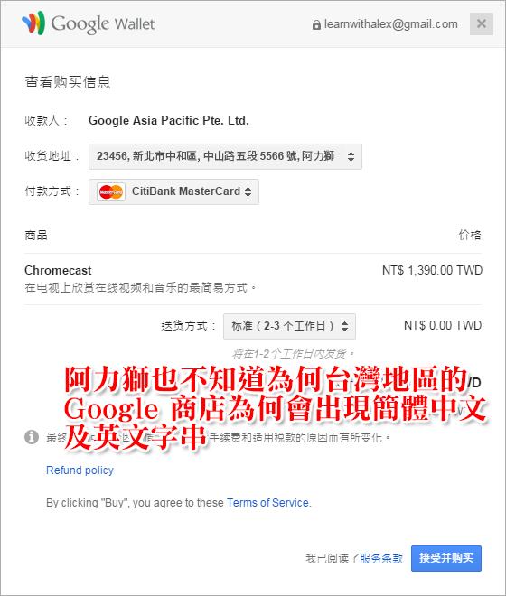 台灣地區的 Google 商店出現簡體中文及英文字串