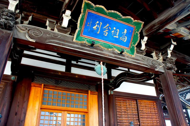 御真骨堂/妙傳寺(Myoden-ji Temple / Kyoto City) 2015/03/17 04805