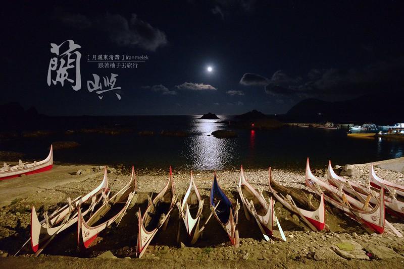 蘭嶼攝影-月灑東清灣