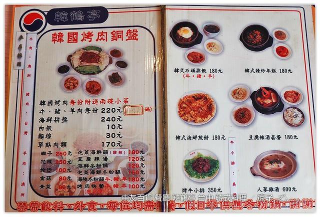 中友百貨 餐廳 韓鶴亭 台中 韓式料理 7