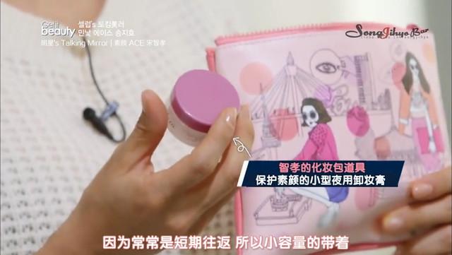智孝 -7小容量卸妝霜