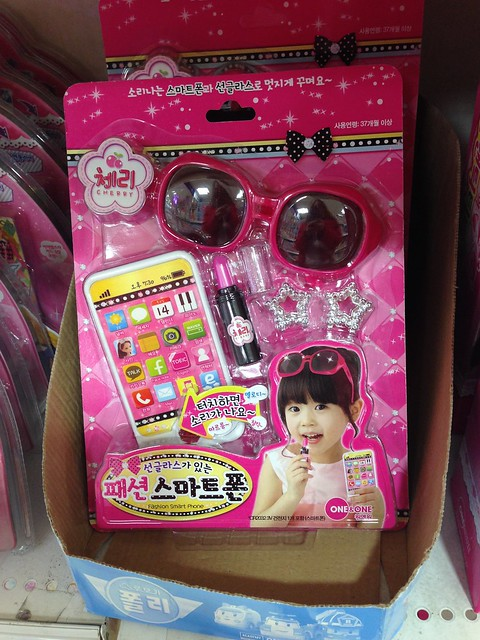 Lotte Mart girls' toys