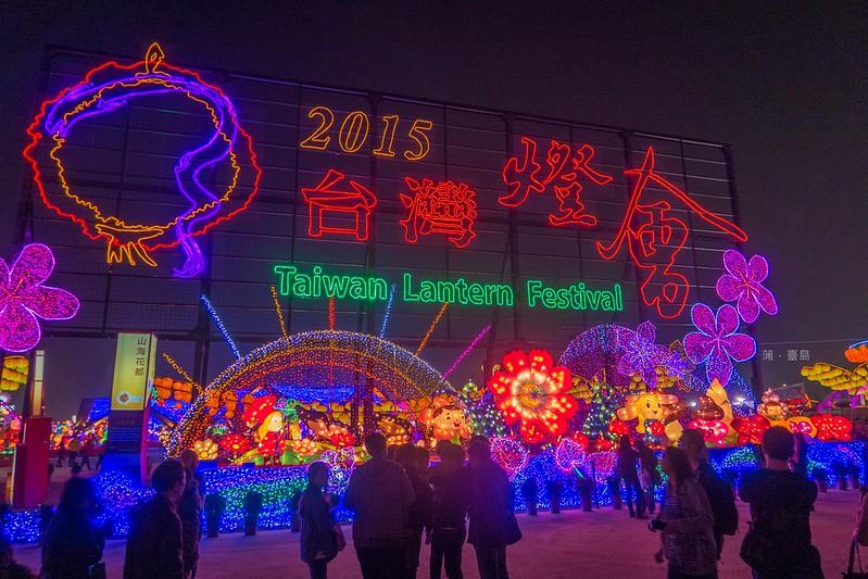 台灣燈會2015