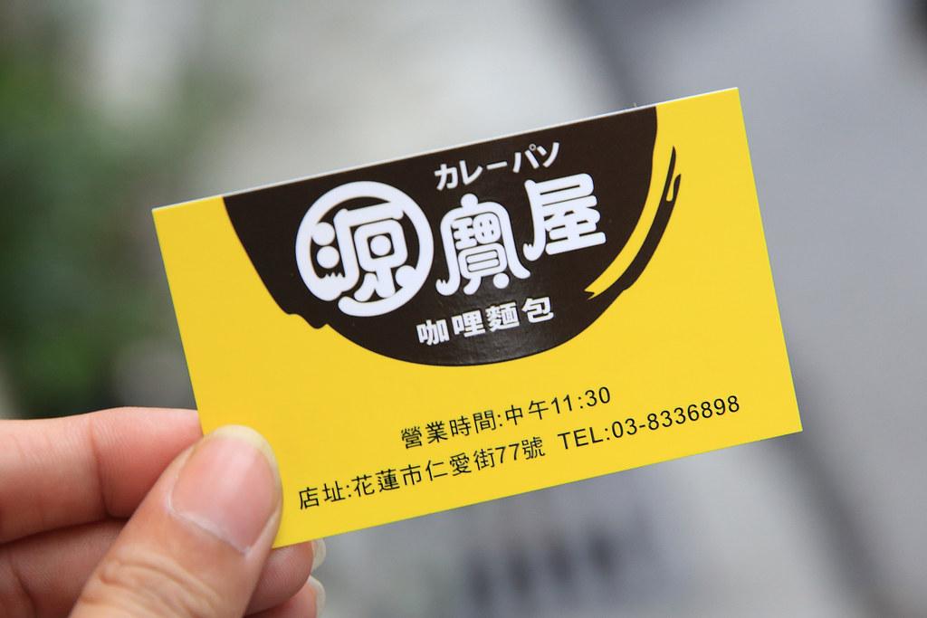 20150327-8花蓮-源寶屋咖哩麵包 (6)