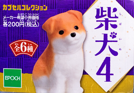 レビュー エポック社ガチャガチャ 柴犬4