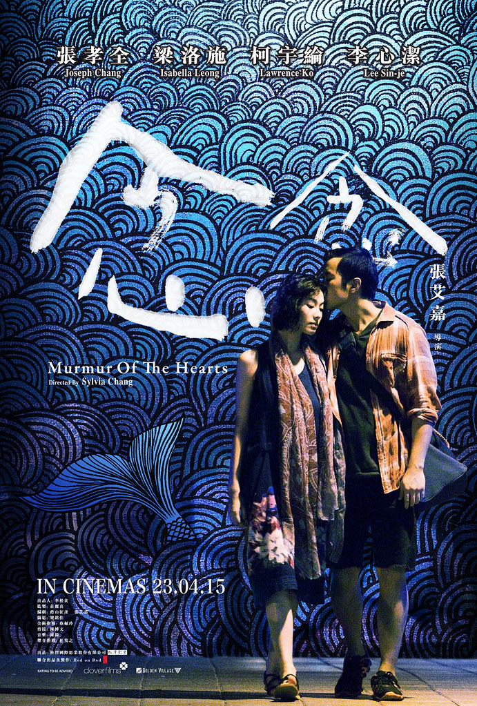[Movie Review] Murmur of The Hearts 《念念》 - Alvinology