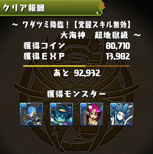 vs_wadatsumi_result_150416