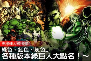 美漫達人聊漫畫:各種版本綠巨人大點名!~