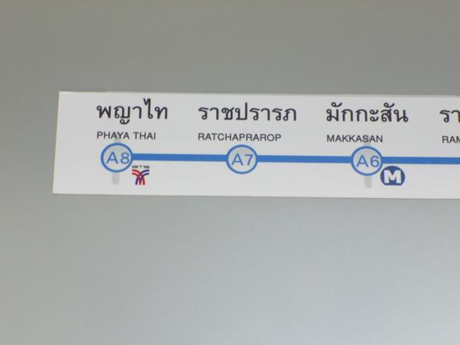 曼谷機場快線 SARL