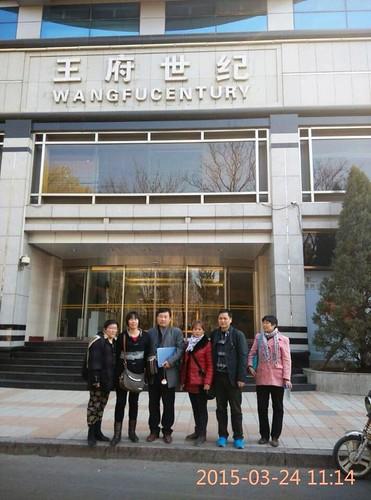 中国人权观察第四次注册申请-20150324