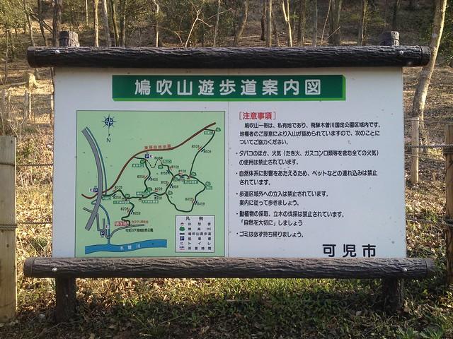 鳩吹山遊歩道案内図