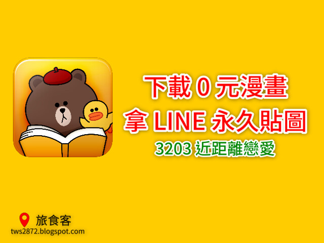 3203 LINE 漫畫