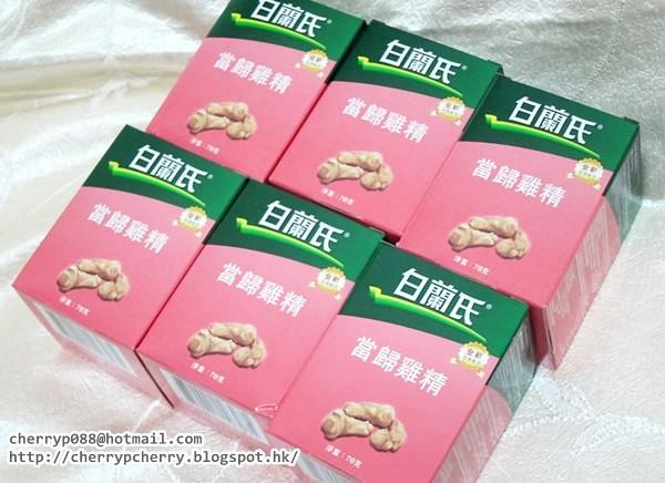 白蘭氏雞精 3