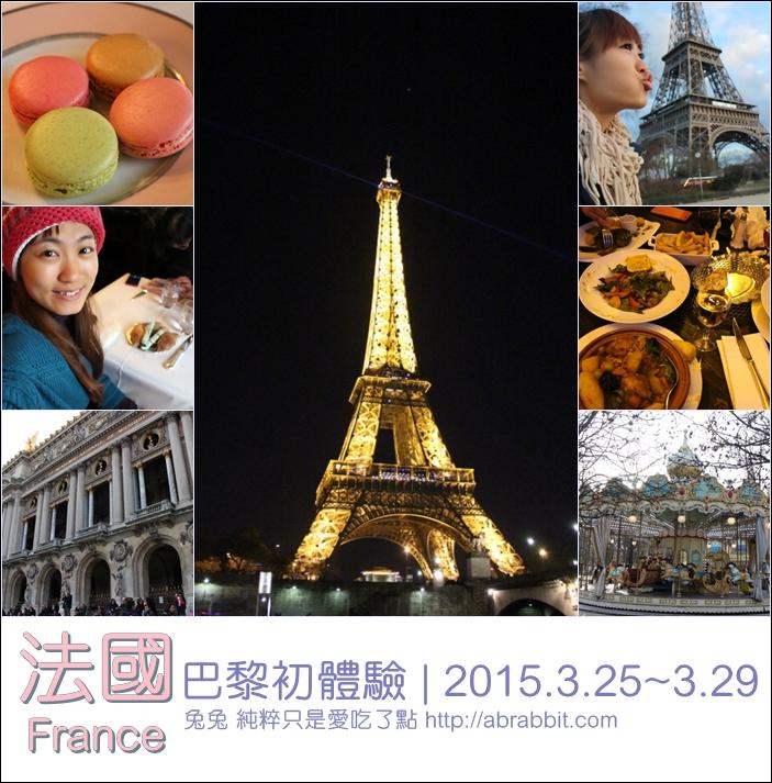 法国巴黎初体验–2015/3/25-29 六天五夜行程表