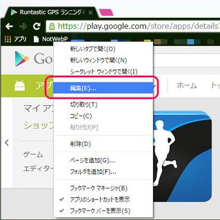 Chrome ブックマークレット編集 2