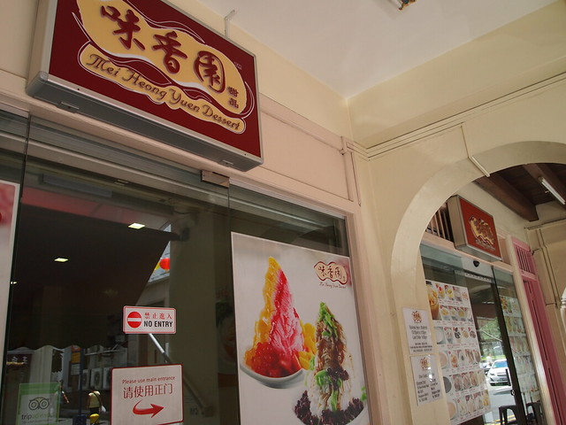 P4178971 味香園甜品 Mei Heong Yuen