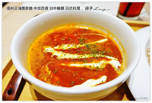 信州王滝蕎麥麵 中友百貨 台中餐廳 日式料理 16