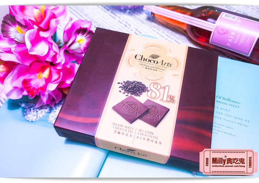 CHOCOARTS喬克亞司巧克力雙重奏系列0003