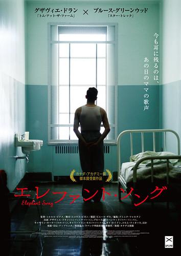 映画『エレファント・ソング』ティーザーチラシ表