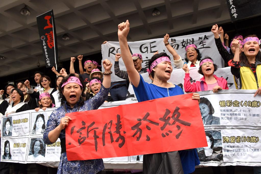 RCA案自2004年起歷經11年訴訟,台北地院昨(4/17)一審判賠5.6億元,RCA受害工人高舉「終於勝訴」,激動之情溢於言表。(攝影:宋小海)