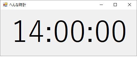 へんな時計1