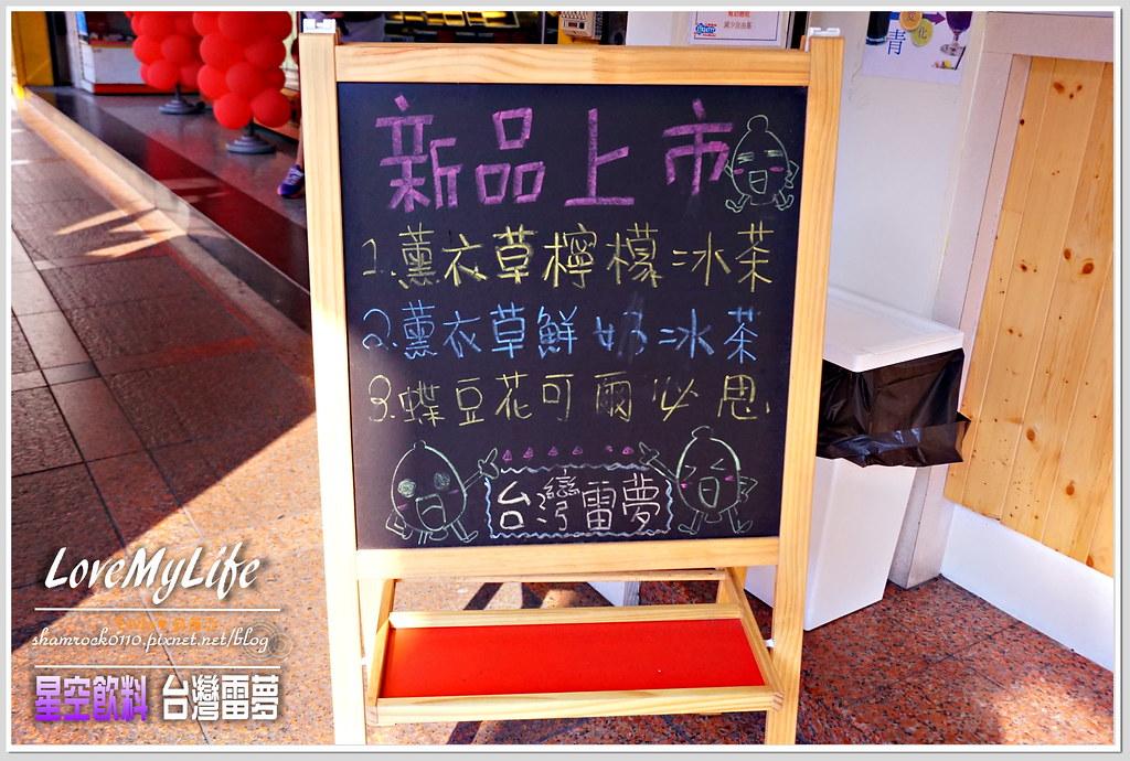 台灣雷夢 - 05