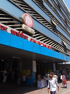 ChurchGate in Mumbai